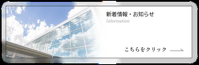新着情報ボタン.png