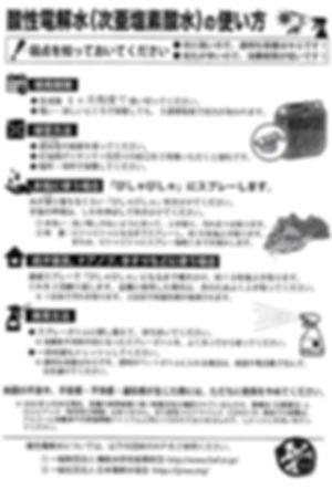 原宿松栄会は お客様に次亜塩素酸水を無料でお渡ししてます。