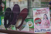 カネコ靴店(神奈中クリーニング)