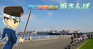横浜浪漫探訪 浜さんぽ