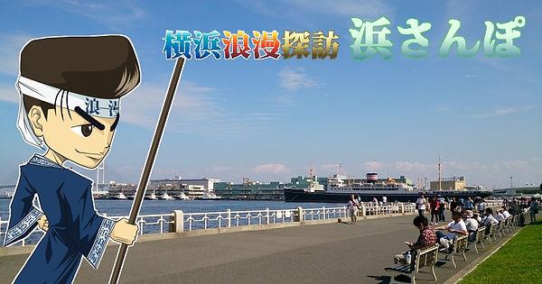 横浜浪漫探訪「浜さんぽ」