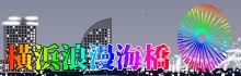 ゆるキャラ漫画「横浜浪漫海橋屋形船の浜さん」