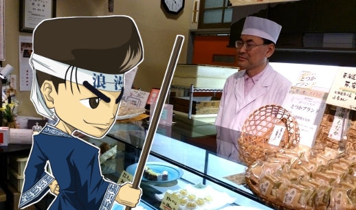 東海道原宿もなか「菓匠 亀福」