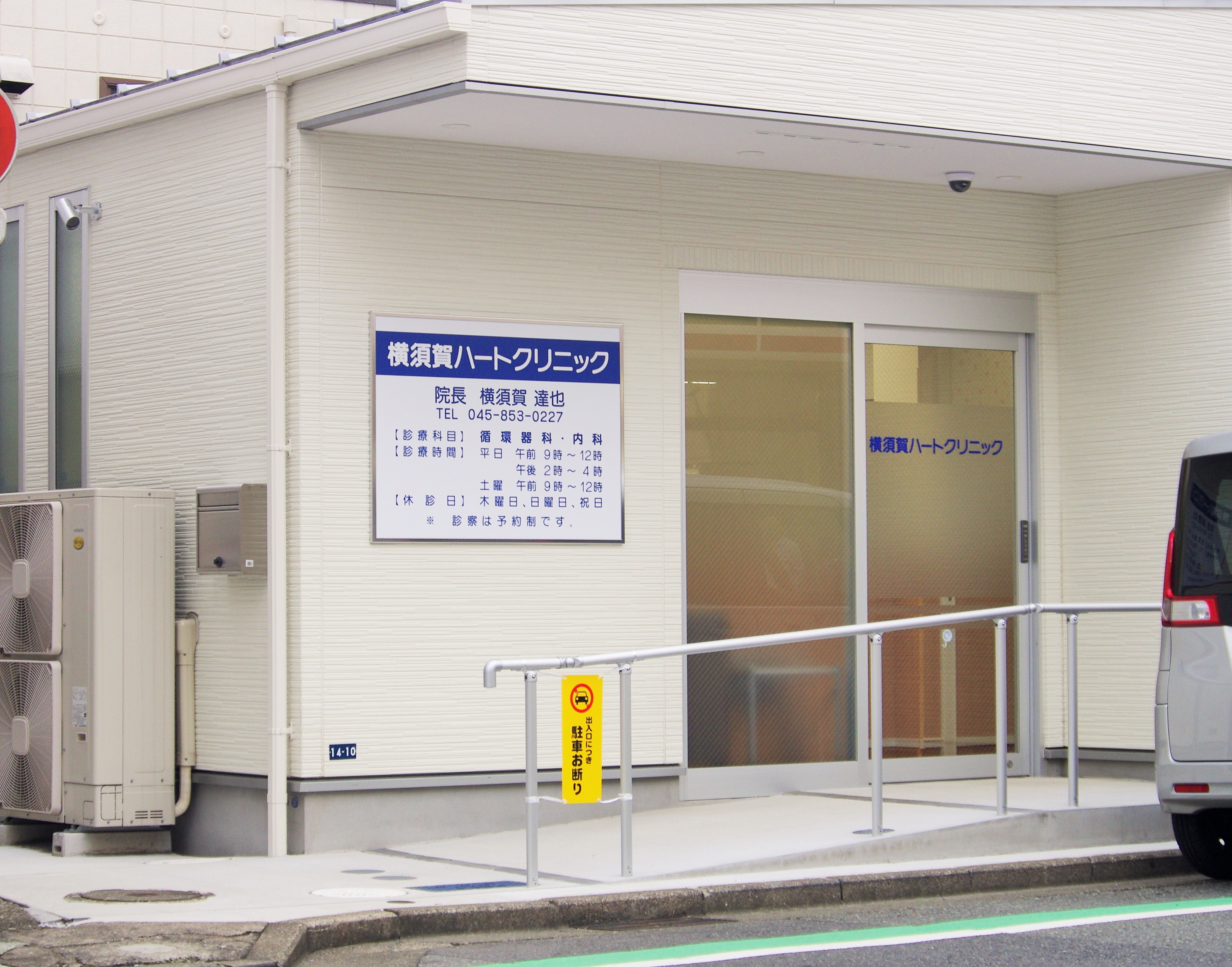 横須賀ハートクリニック