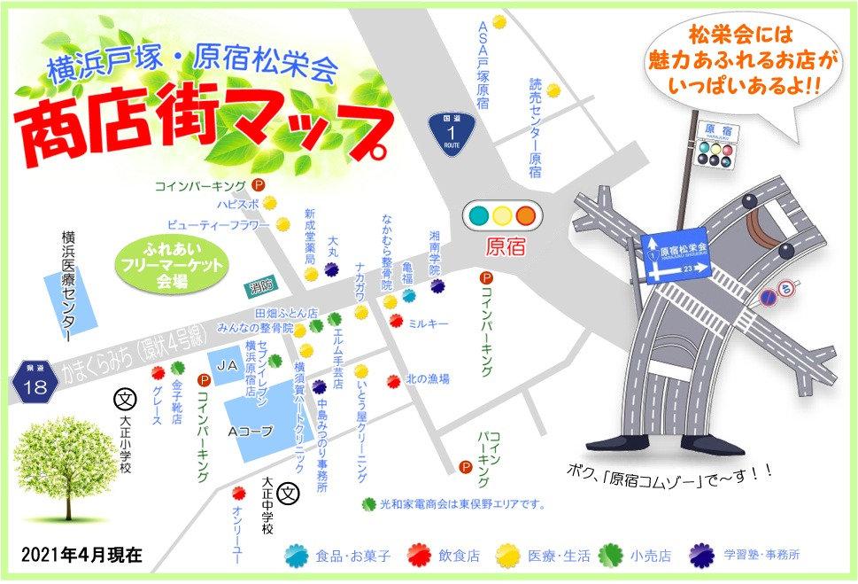 松栄会・商店街マップ