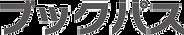 bookpass_logo.png