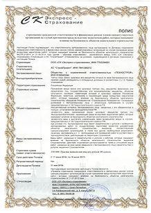 Составить смету ТЕХНОСТРОЙ Новочеркасск