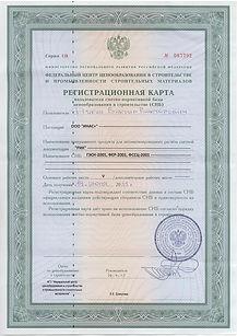 ФЕР и ТЕР по Ростовской области