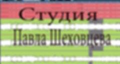 студия Павла Шеховцева_edited.jpg