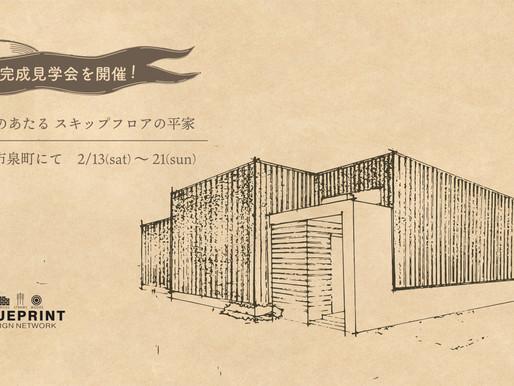 ◆EVENT◆オープンハウスを開催-2月諌早市泉町完成見学-