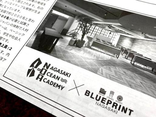 【NEWS】広報誌「中村たいすけ だより」に掲載されました|長崎海洋アカデミー開校へ向けて