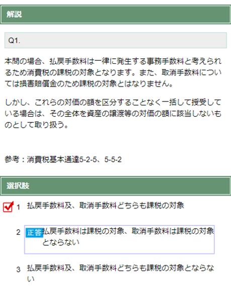 問1解答.png