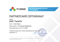 Сертификат Р7-Офис ТэкАйТи