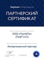 Сертификат Acronis ТэкАйТи.png