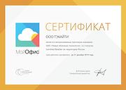 Сертификат_ТэкАйТи_МойОфис