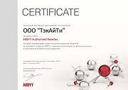 Сертификат ABBYY ТэкАйТи 2020.jpg