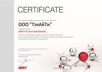 Сертификат ABBYY ТэкАйТи 2021.png