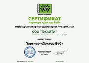 Сертификат DrWeb ТэкАйТи 2020.png
