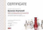 Сертификат ABBYY Бузанов 2020.jpg