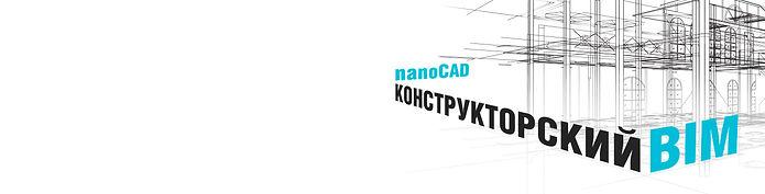 nanoCAD_BIM.jpg