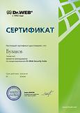 Сертификат DrWeb Бузанов
