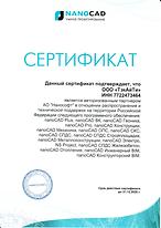 Сертификат nanoCAD ТэкАйТи 2020.png