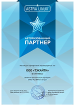 сертификат_AstraLinux_ТэкАйТи_2021.png