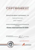 Сертификат ТэкАйТи Бузанов Аскон.png