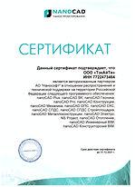 Сертификат nanoCAD ТэкАйТи 2021.jpg