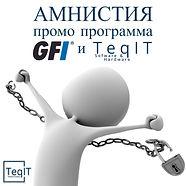 Amnesty_GFI_TeqIT_2020.jpg