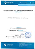 Сертификат_ТэкАйТи_Фаматек