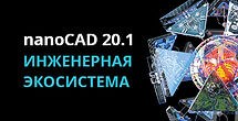 390x200_nanocad20-1.jpg