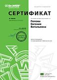Сертификат DrWeb Попова 2020.png
