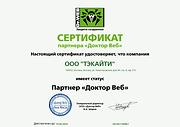 Сертификат ТэкАйТи DrWeb