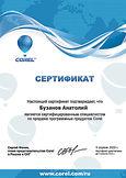 Сертификат Corel Бузанов 2020.jpg