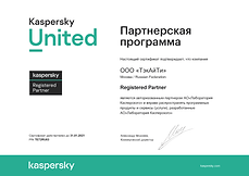 Сертификат Лаборатории Касперского_ТэкАйТи
