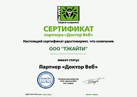 Сертификат DrWeb ТэкАйТи 2021.png