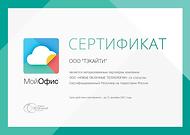 Сертификат_МойОфис_ТэкАйТи_2021.png