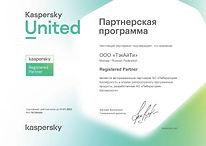 Сертификат Лаборатории Касперского_ТэкАйТи 2021