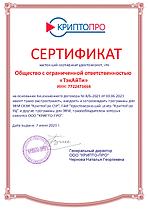 Сертификат_Крипто-Про_ТэкАйТи_2021.png