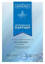 сертификат_ТэкАйТи_2020.png