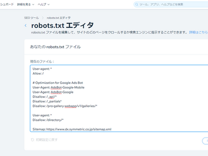 Wixでrobots.txtを設定する方法