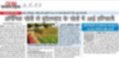 Navbharat Times article covering Satat -