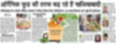 Navbharat Times article covering Satat.j