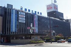 西鉄天神大牟田線「久留米」駅
