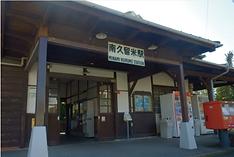 JR「南久留米」駅