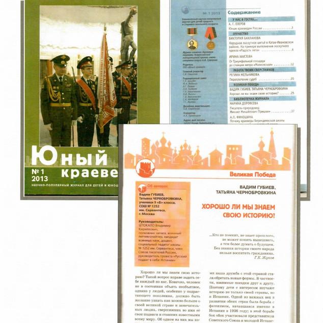 О работе музеея в СМИ0008.jpg