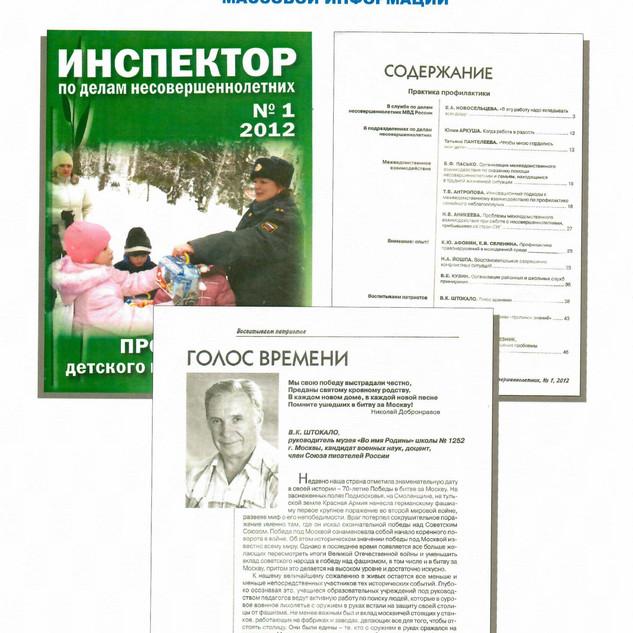 О работе музеея в СМИ0012.jpg