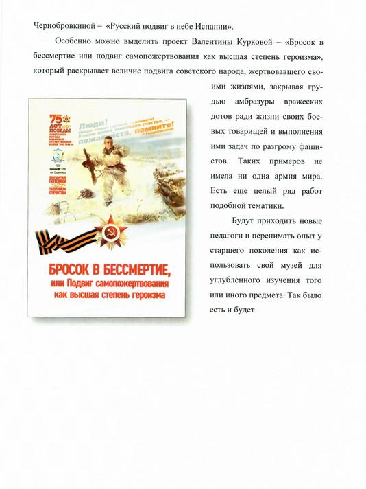 Использование на уроках 4.jpg