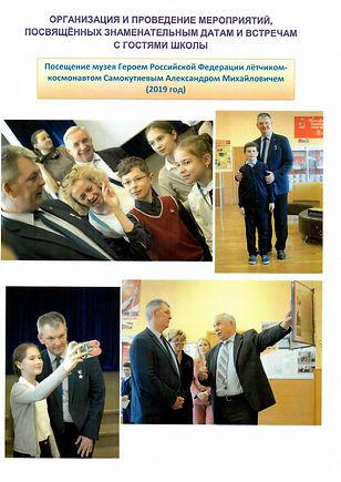 Встреча с лётчиком-космонавтом А.М. Само